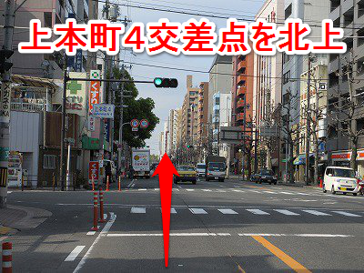 上本町4交差点