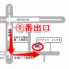 不妊鍼灸よもぎ堂までの道順~大阪メトロ長堀鶴見緑地線で谷町六丁目駅からお越しの方