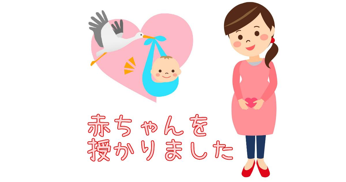 【二人目不妊~妊娠~出産】記憶に残る大満足のお産になりました
