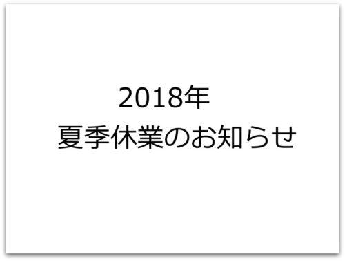 不妊鍼灸よもぎ堂2018年夏季休業のおしらせ